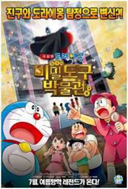 Eiga Doraemon: Nobita to himitsu dougu myûjiamu (Dubbed)