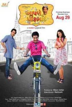 Aapne To Dhirubhai (Gujarati)